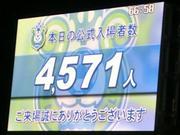 110928_入場者数4571人.jpg