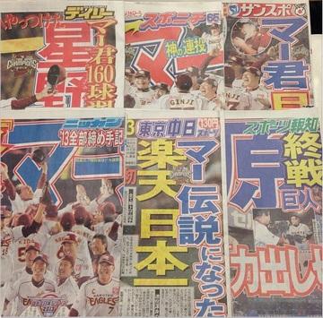 20131104スポーツ紙一面.jpg