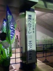 2014-06-28_湘南2−0北九州(BMWス) (91).jpg