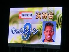 2014ー07ー20_湘南2-0熊本(BMWス) (220).jpg