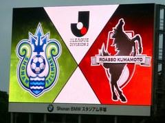 2014ー07ー20_湘南2-0熊本(BMWス) (66).jpg