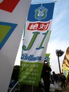 絶対J1ベルマーレ.jpg