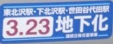 下北沢ほか地下化.jpg