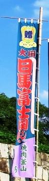 日間富士のぼり.jpg