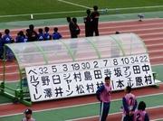 091108_湘南スタメン.jpg