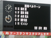 091205_ 湘南リザーブ.jpg