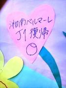 110709_湘南ベルマーレJ1復帰への願いが.JPG