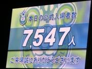 110918_入場者数7547.jpg