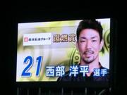 110928_蹴燃賞西部.jpg