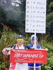 20070930_F1GP富士.jpg