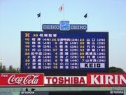 20081102_早慶戦慶應ベンチ入りメンバー.jpg