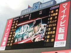 20090408木田画伯先発.jpg