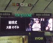 20100413_始球式大橋のぞみ.jp.jpg