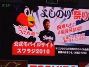 20100718_よしのり祭り.jpg