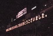 20101017_11オワタ.jpg