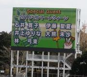 20110306_ハーフタイムスペシャルゲスト.jpg