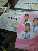 20110403_寄せ書き.JPG