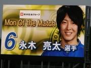 20110515_120 MAN OF THE MATCH永木.jpg