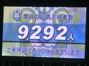 20111106-28本日の入場者数9292人.jpg