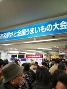 2011京王百貨店駅弁大会.JPG