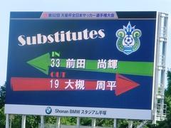 20120908_選手交代19→33画面表示.jpg