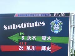 20120908_選手交代26→6画面表示.jpg