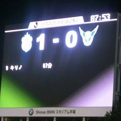 20121104_湘南1-0鳥取.jpg