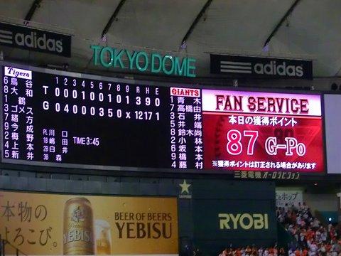 2013-03-30_東京ドーム(GT戦) (240).jpg