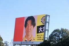 20130127_レイソルOB大倉.jpg