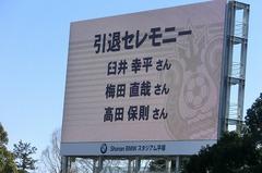 20130127_引退セレモニー臼井・梅田・ヤス.jpg
