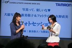 20130203_新美敬子さんと矢野直美さん11.jpg