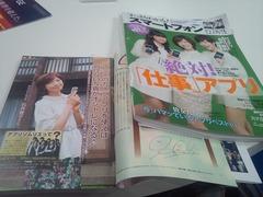 20130203_石井寛子ちゃんにサインもらった.jpg