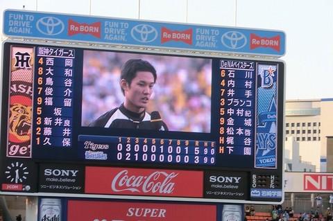 20130428_横浜3−5阪神(ハマスタ) (247).jpg