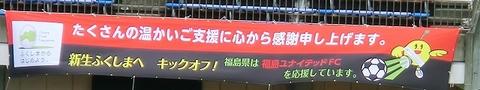 20130630 福島県は福島ユナイテッドを応援.jpg