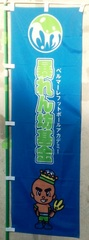 20130817 ベル坊(仮).jpg