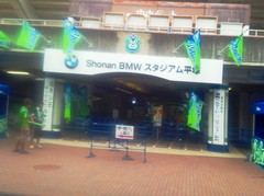 20130824 スタジアム正面ゲート.jpg