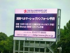 20130908_天皇杯2回戦:湘南4−0琉球(BMWス) (14).jpg
