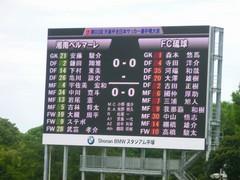 20130908_天皇杯2回戦:湘南4−0琉球(BMWス) (150).jpg