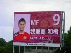 20130908_天皇杯2回戦:湘南4−0琉球(BMWス) (198).jpg