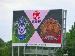 20130908_天皇杯2回戦:湘南4−0琉球(BMWス) (222).jpg