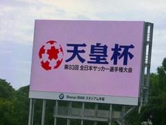 20130908_天皇杯2回戦:湘南4−0琉球(BMWス) (238).jpg