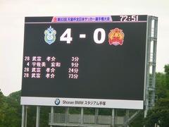 20130908_天皇杯2回戦:湘南4−0琉球(BMWス) (52).jpg
