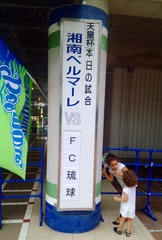 20130908_天皇杯2回戦:湘南4−0琉球(BMWス) (6).jpg