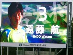 20131005 遠藤航.jpg