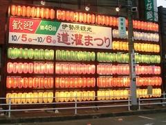 20131006伊勢原道灌祭り (103-2).jpg