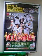 20131013 代打の神様.jpg