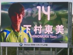 20131110 14下村.jpg