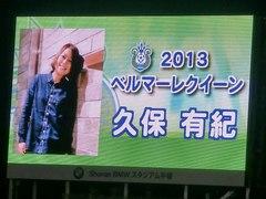 2013ベルマーレクィーン久保有紀さん.jpg
