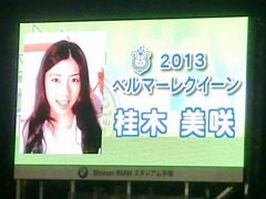 2013ベルマーレクィーン桂木美咲さん.jpg