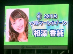 2013ベルマーレクィーン相澤香純さん.jpg